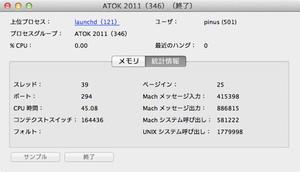 Atok2_2