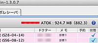 Atokmemory2_2