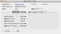 Atokmemory_2